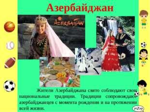 Азербайджан Жители Азербайджана свято соблюдают свои национальные традиции. Т