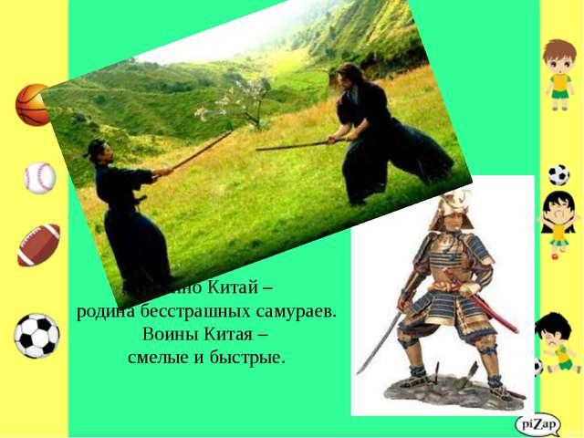 Именно Китай – родина бесстрашных самураев. Воины Китая – смелые и быстрые.