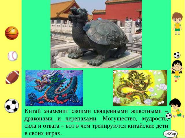 Китай знаменит своими священными животными – драконами и черепахами. Могущест...