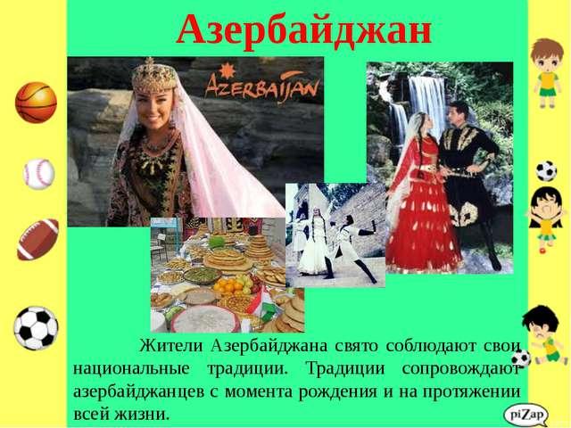 Азербайджан Жители Азербайджана свято соблюдают свои национальные традиции. Т...