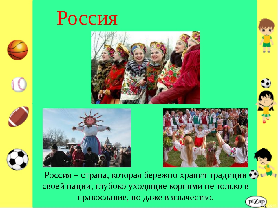 Россия Россия – страна, которая бережно хранит традиции своей нации, глубоко...