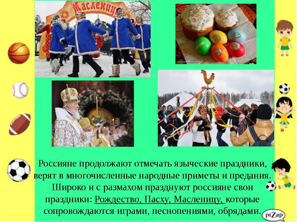 Россияне продолжают отмечать языческие праздники, верят в многочисленные наро...