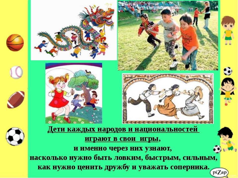 Дети каждых народов и национальностей играют в свои игры, и именно через них...