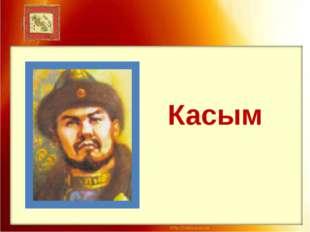 Касым