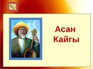 Асан Кайгы