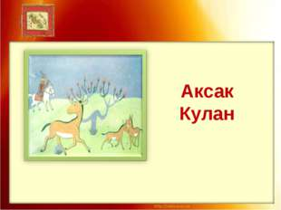 Аксак Кулан