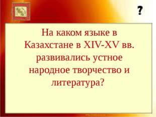 На каком языке в Казахстане в XIV-XV вв. развивались устное народное творчест