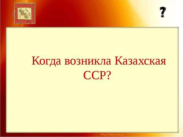 Когда возникла Казахская ССР?