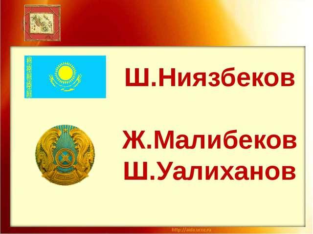 Ш.Ниязбеков Ж.Малибеков Ш.Уалиханов
