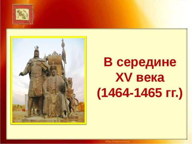 В середине XV века (1464-1465 гг.)