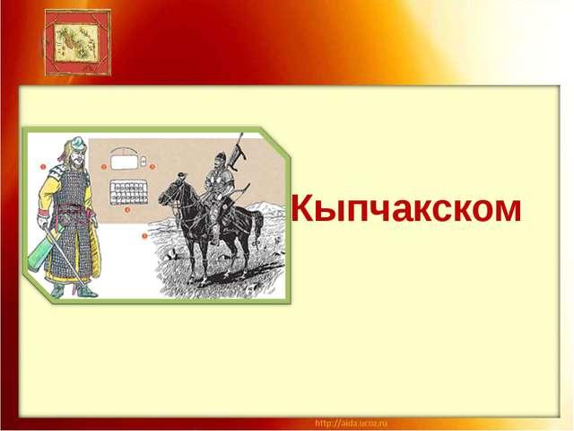 Кыпчакском