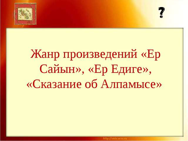 Жанр произведений «Ер Сайын», «Ер Едиге», «Сказание об Алпамысе»