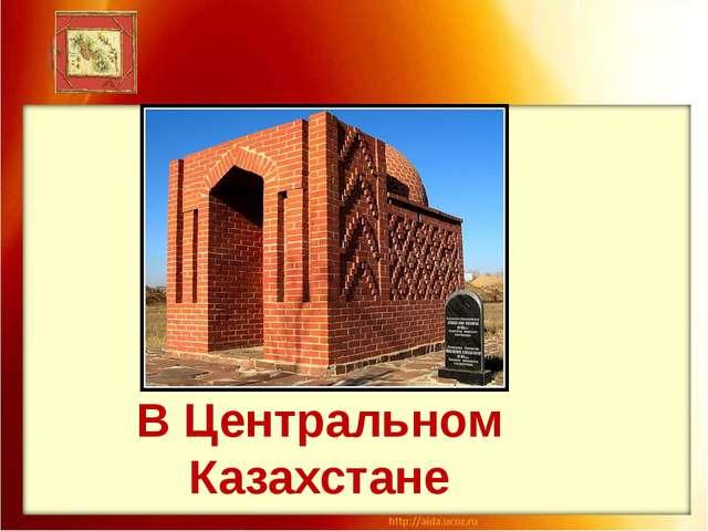 В Центральном Казахстане