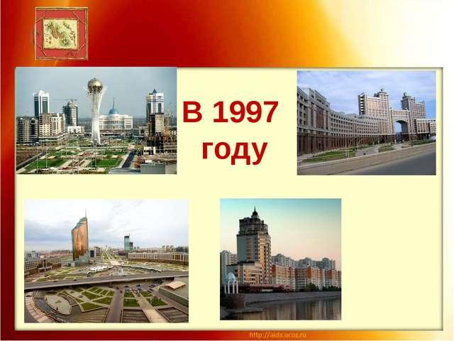 В 1997 году