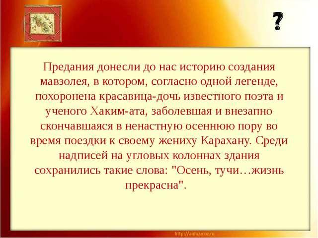 Предания донесли до насисторию создания мавзолея, в котором, согласно одной...
