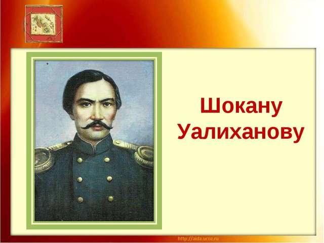 Шокану Уалиханову