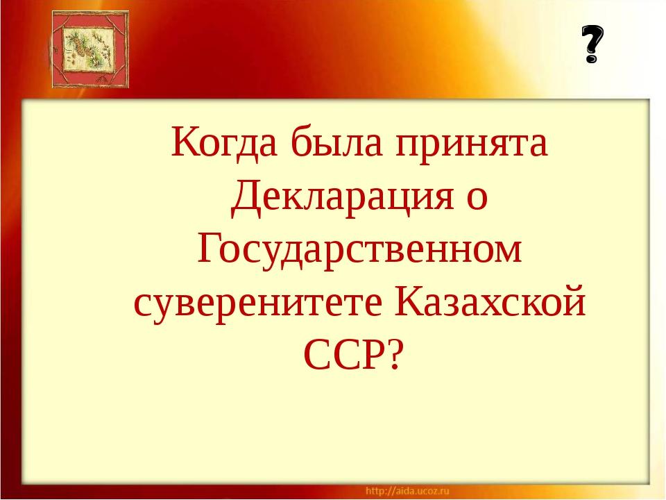 Когда была принята Декларация о Государственном суверенитете Казахской ССР?