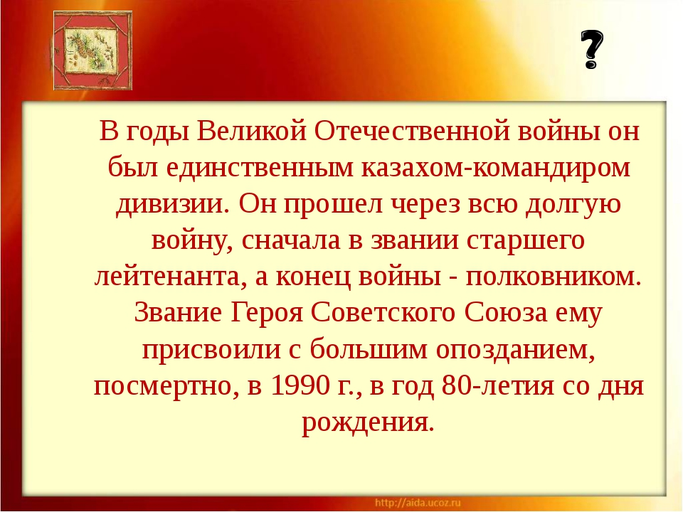 В годы Великой Отечественной войны он был единственным казахом-командиром див...