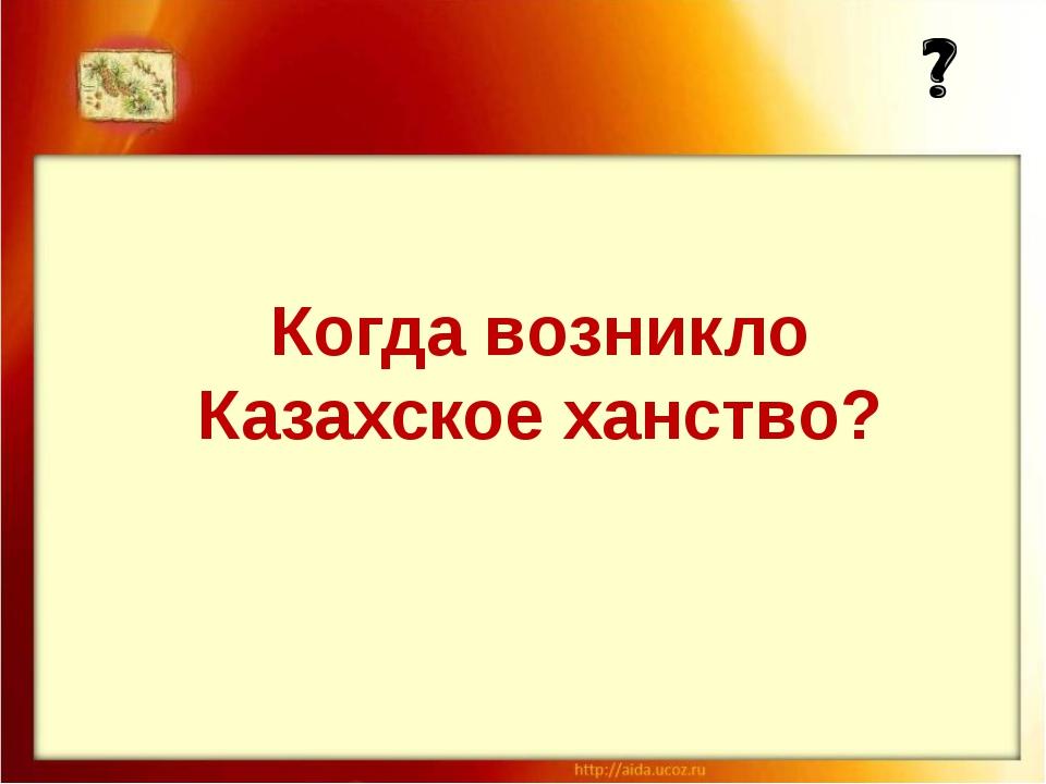 Когда возникло Казахское ханство?