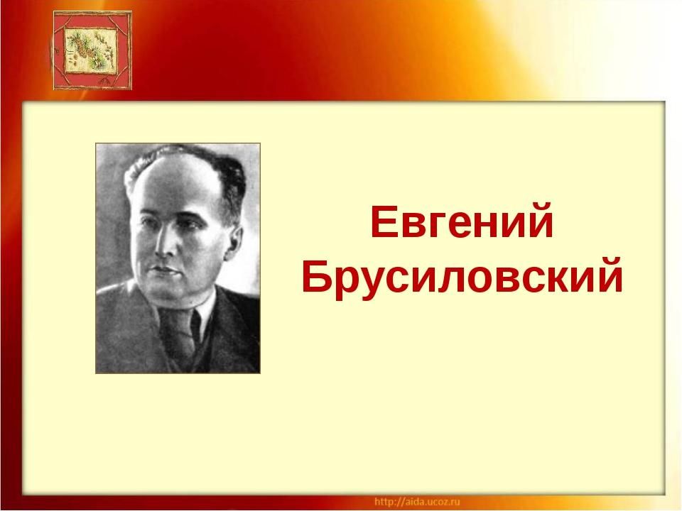 Евгений Брусиловский