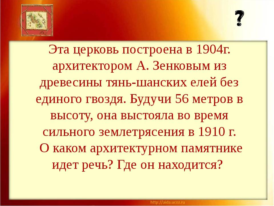 Эта церковь построена в 1904г. архитектором А. Зенковым из древесины тянь-шан...