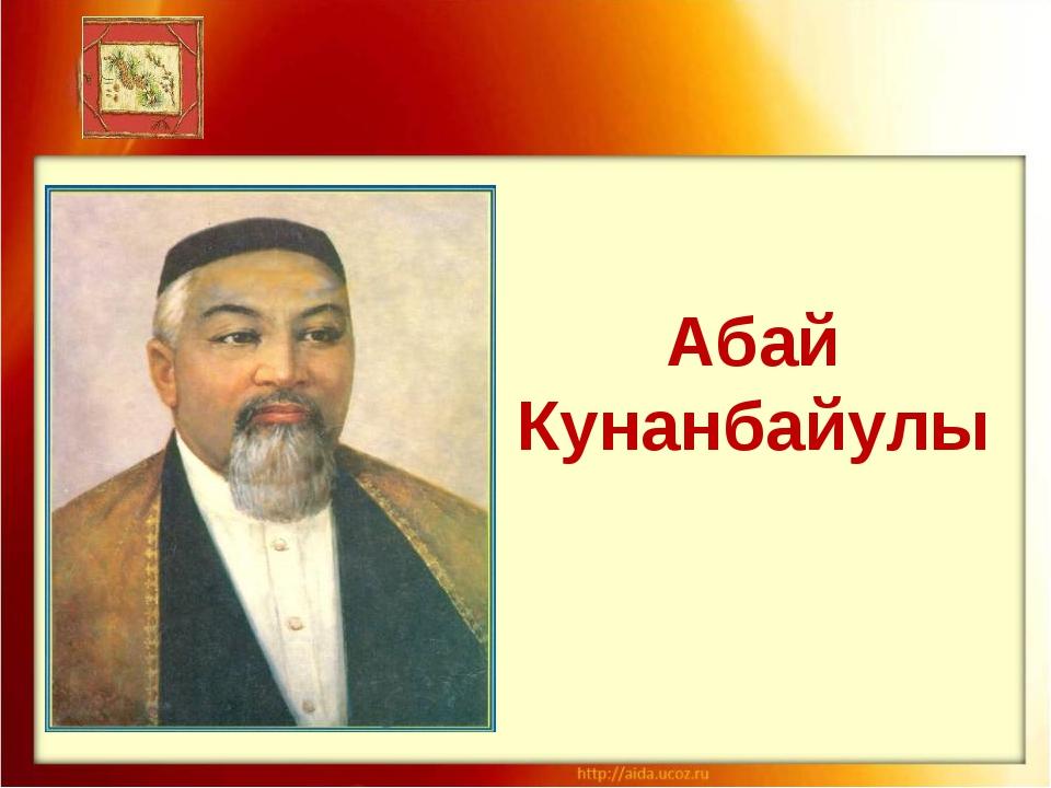 Абай Кунанбайулы