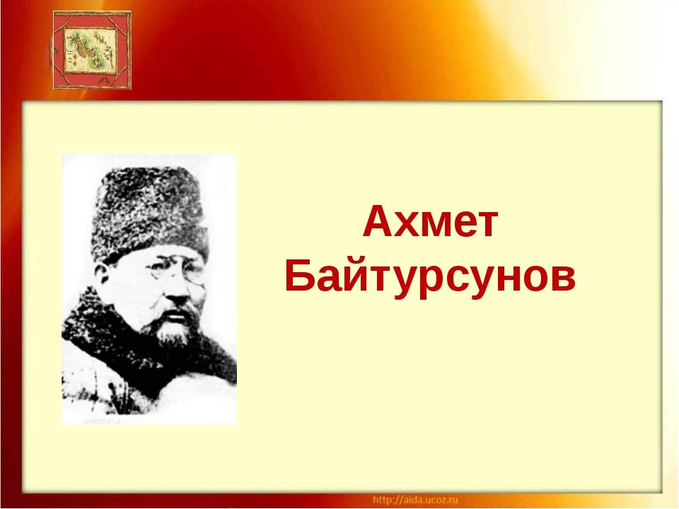 Ахмет Байтурсунов