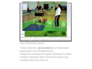 Один из важных разделов гимнастики с элементами акробатике с учащимися средн