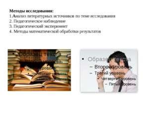 Методы исследования: 1.Анализ литературных источников по теме исследования 2.