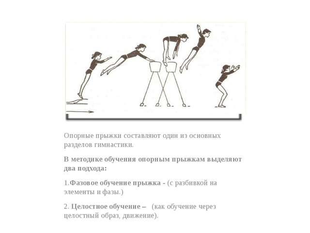 Опорные прыжки составляют один из основных разделов гимнастики. В методике о...