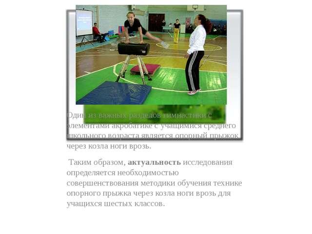 Один из важных разделов гимнастики с элементами акробатике с учащимися средн...