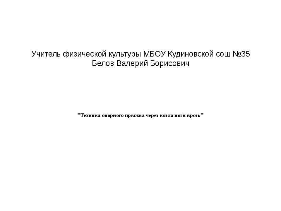 Учитель физической культуры МБОУ Кудиновской сош №35 Белов Валерий Борисович...