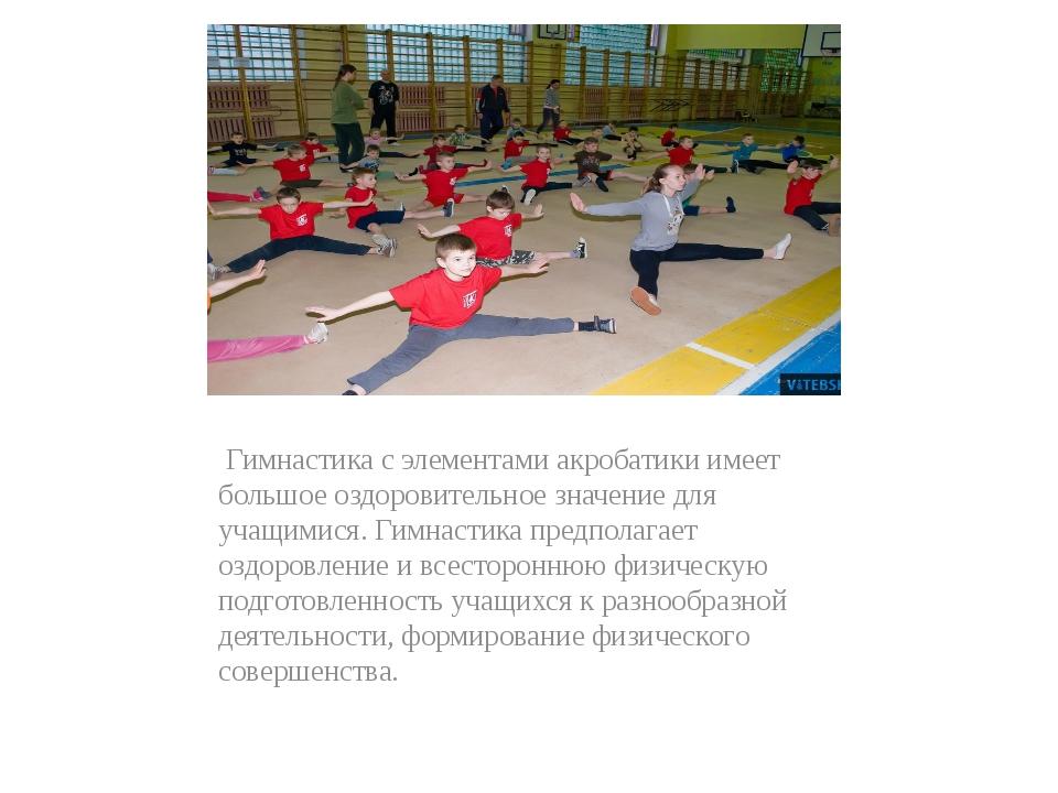 Гимнастика с элементами акробатики имеет большое оздоровительное значение д...