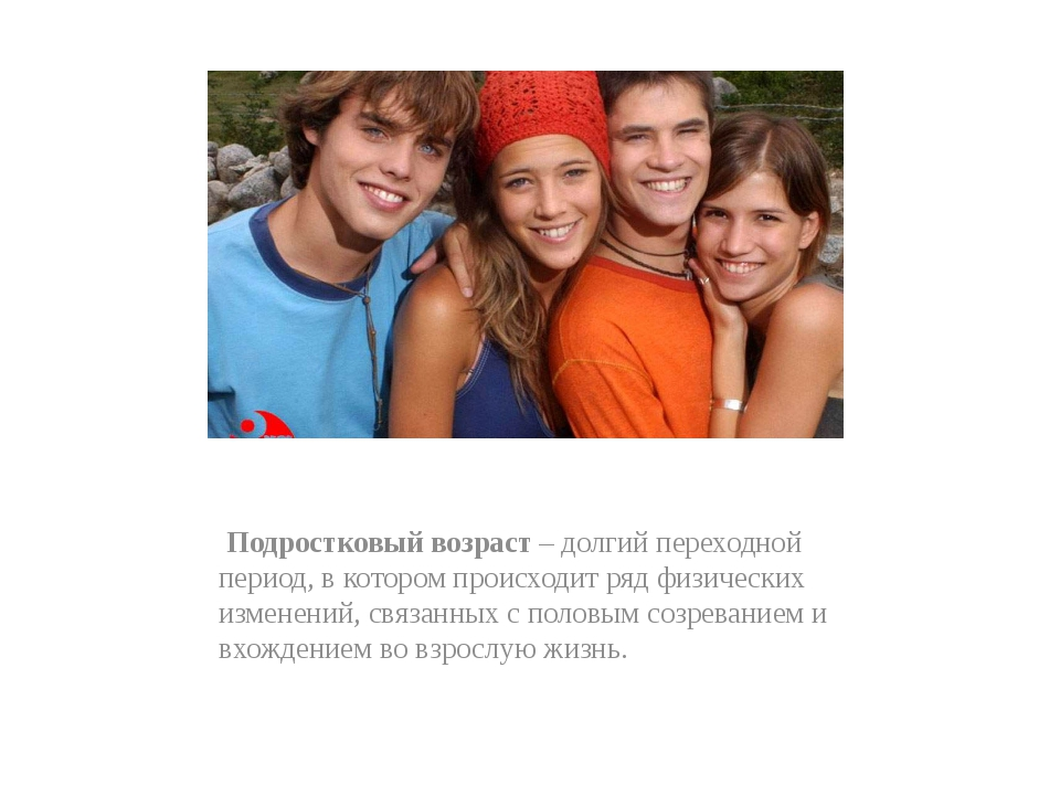 Подростковый возраст – долгий переходной период, в котором происходит ряд фи...