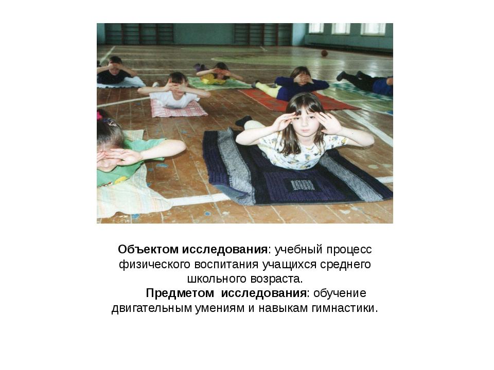 Объектом исследования: учебный процесс физического воспитания учащихся средне...