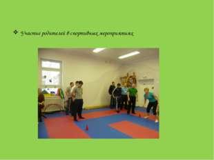 Участие родителей в спортивных мероприятиях