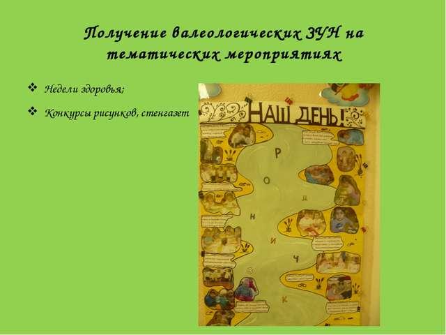 Получение валеологических ЗУН на тематических мероприятиях Недели здоровья; К...