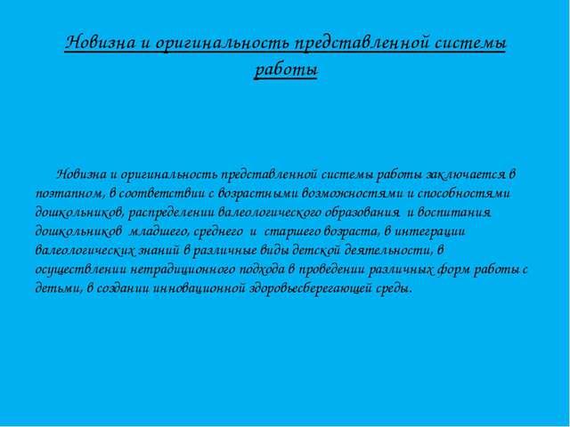 Новизна и оригинальность представленной системы работы Новизна и оригинальнос...