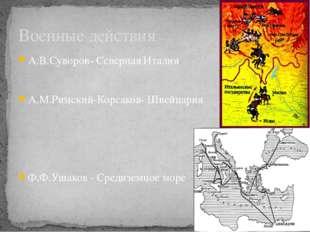 А.В.Суворов- Северная Италия А.М.Римский-Корсаков- Швейцария Ф.Ф.Ушаков - Сре