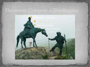 Памятник Суворову в Швейцарии
