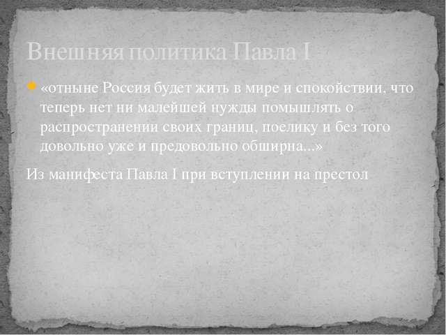 «отныне Россия будет жить в мире и спокойствии, что теперь нет ни малейшей ну...
