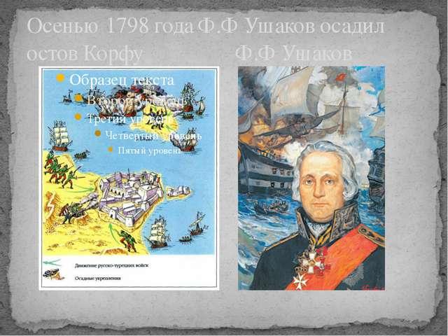 Осенью 1798 года Ф.Ф Ушаков осадил остов Корфу Ф.Ф Ушаков
