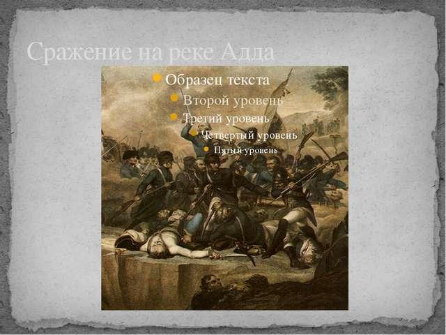 Сражение на реке Адда