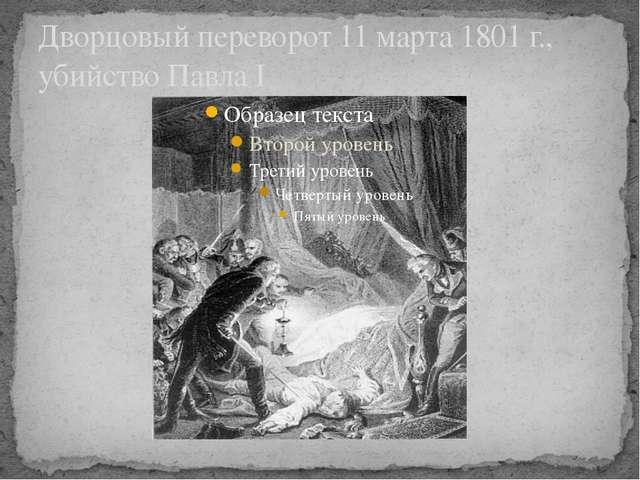 Дворцовый переворот 11 марта 1801 г., убийство Павла I
