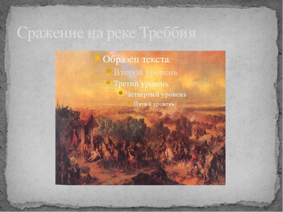 Сражение на реке Треббия