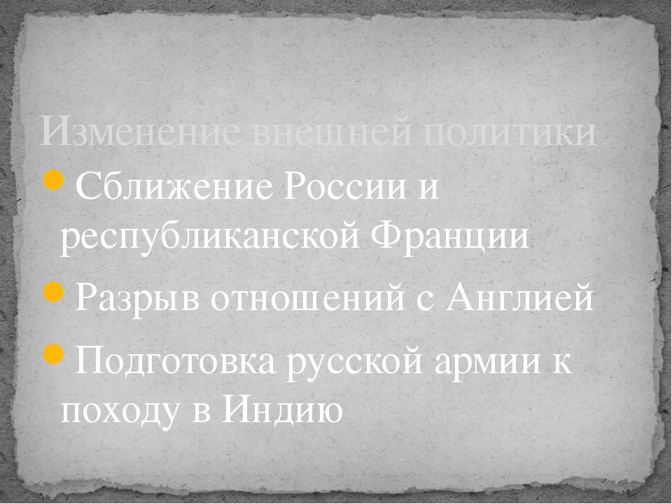 Сближение России и республиканской Франции Разрыв отношений с Англией Подгот...