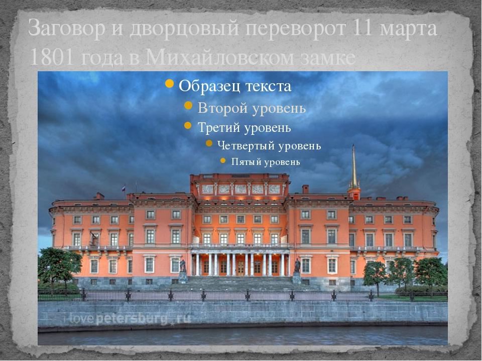Заговор и дворцовый переворот 11 марта 1801 года в Михайловском замке