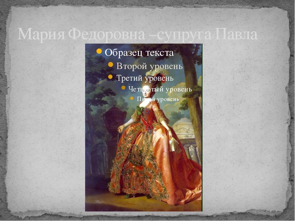 Мария Федоровна –супруга Павла