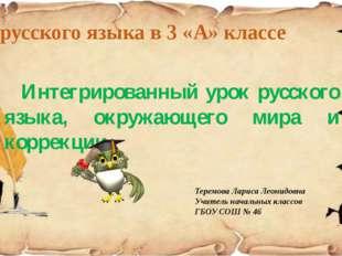 Урок русского языка в 3 «А» классе Интегрированный урок русского языка, окру