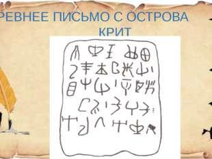 ДРЕВНЕЕ ПИСЬМО С ОСТРОВА КРИТ
